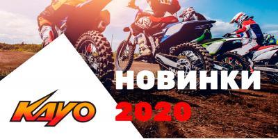 Новое поступление кроссовых мотоциклов KAYO!
