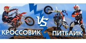 В чем разница между мотоциклом и питбайком