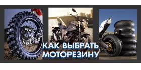 Руководство по выбору шин для мотоцикла